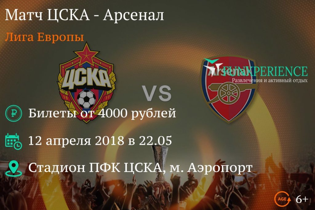 Билеты на матч ЦСКА - Арсенал
