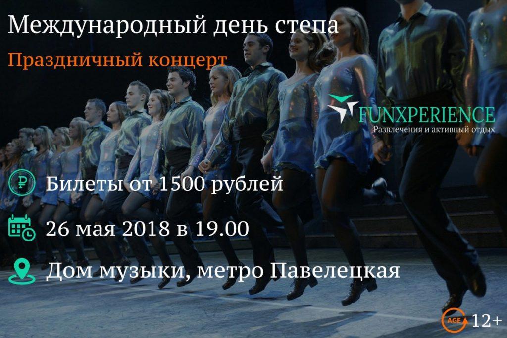 Билеты на Международный день степа