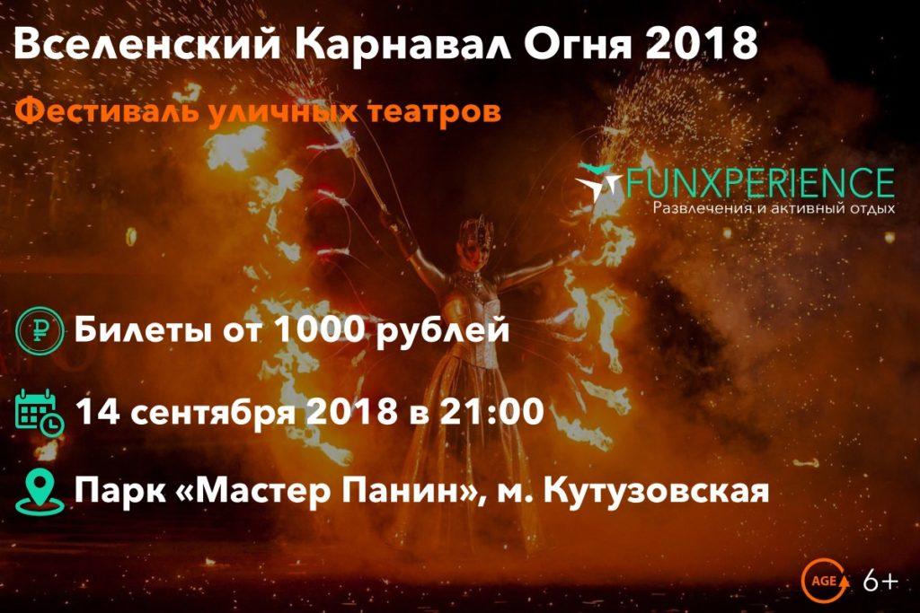 Билеты на Вселенский карнавал огня