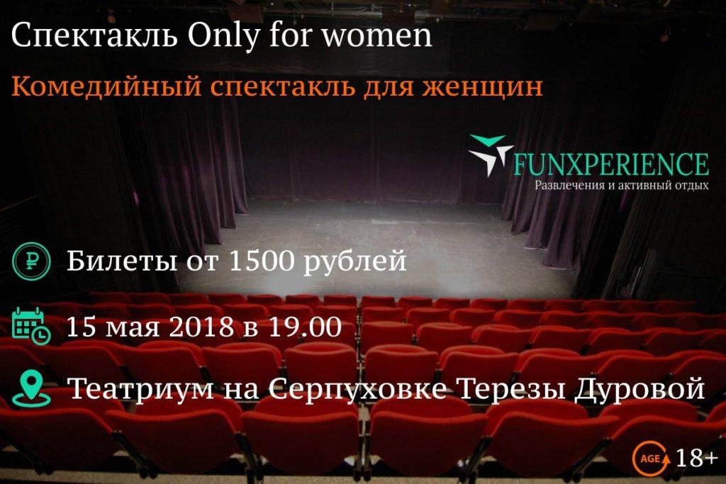 Билеты на спектакль Only for women