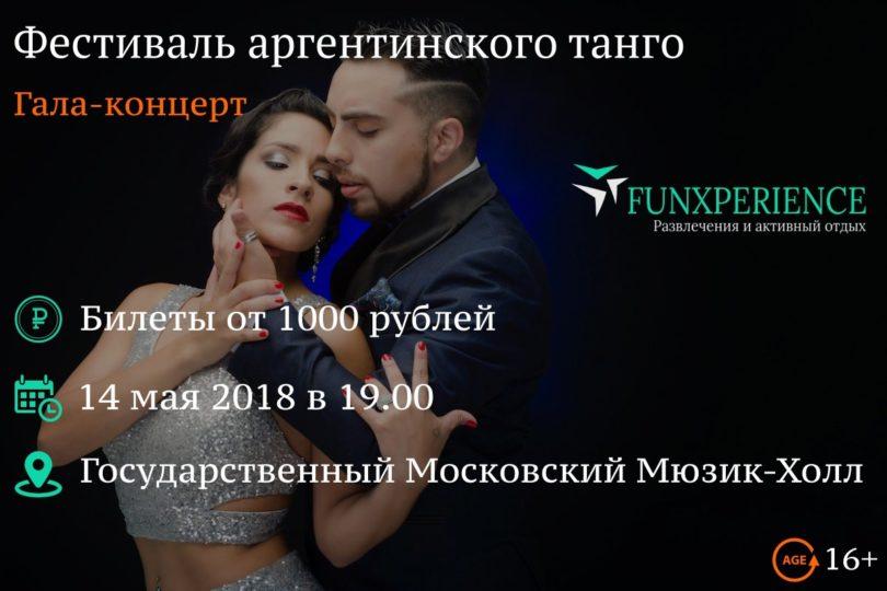 Билеты на гала-концерт фестиваля аргентинского танго