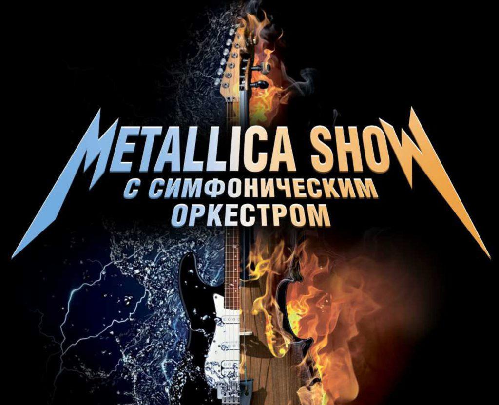 Билеты на Metallica show