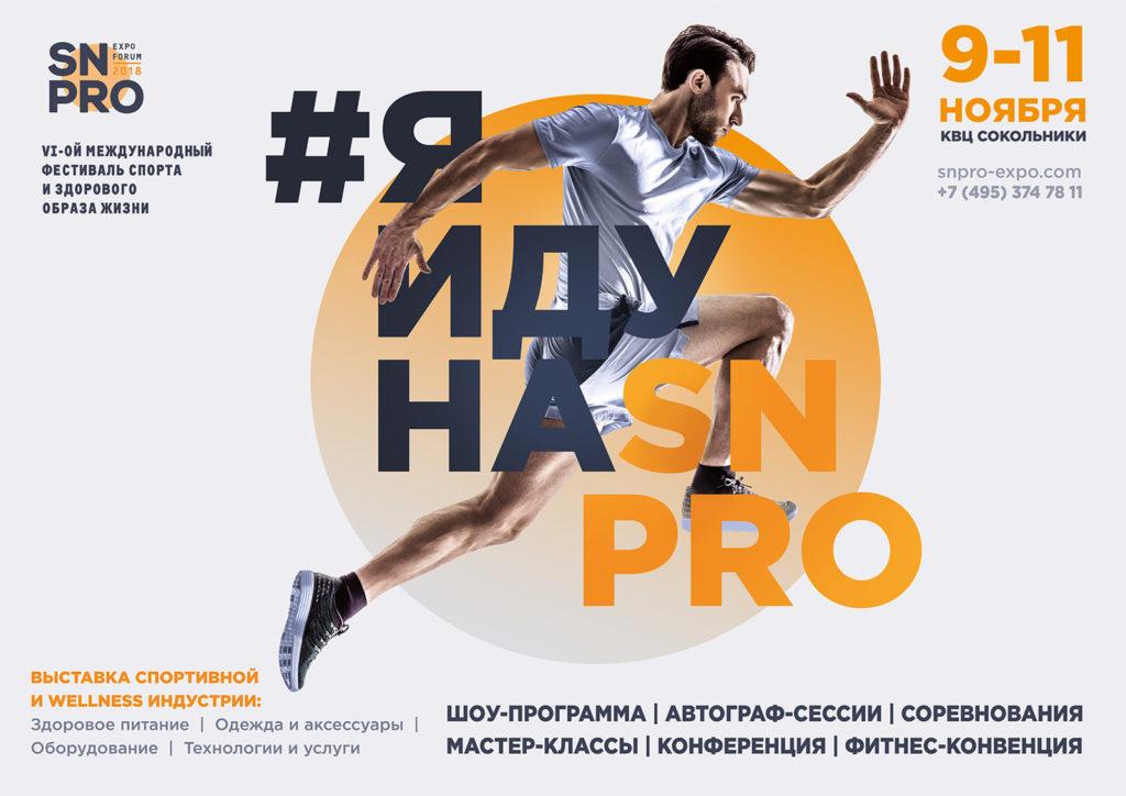 Самое ожидаемое событие в индустрии спорта и здорового образа жизни -SN PRO EXPO FORUM 2018