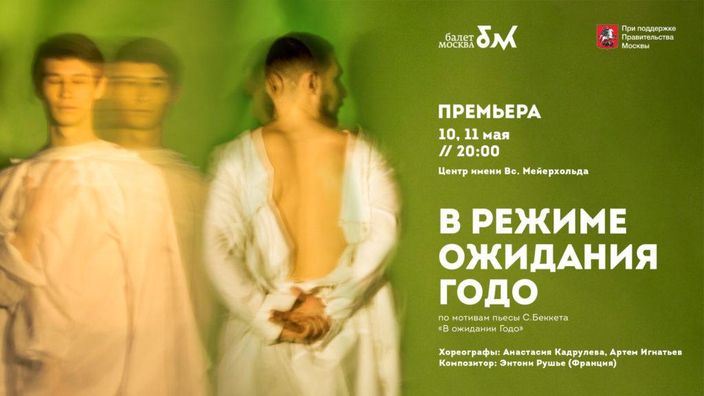 Премьера спектакля «Врежиме ожидания Годо»