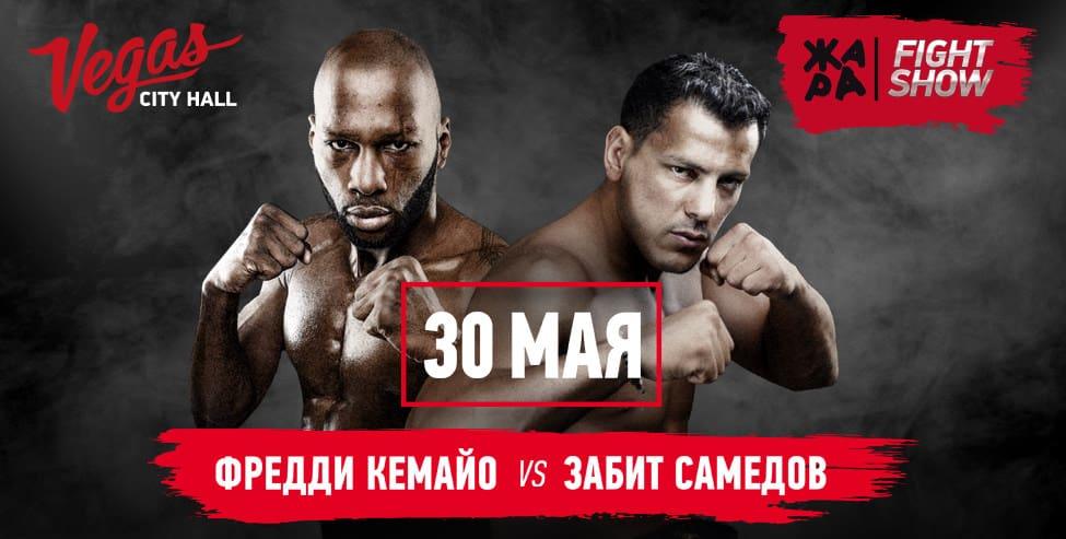 Турнир ЖАРА Fight Show