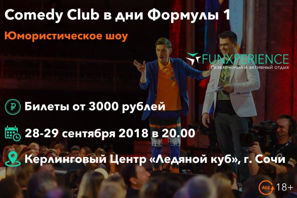 Comedy Club в дни Формулы 1