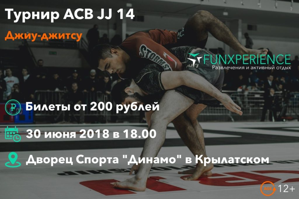 Билеты на ACB JJ 14