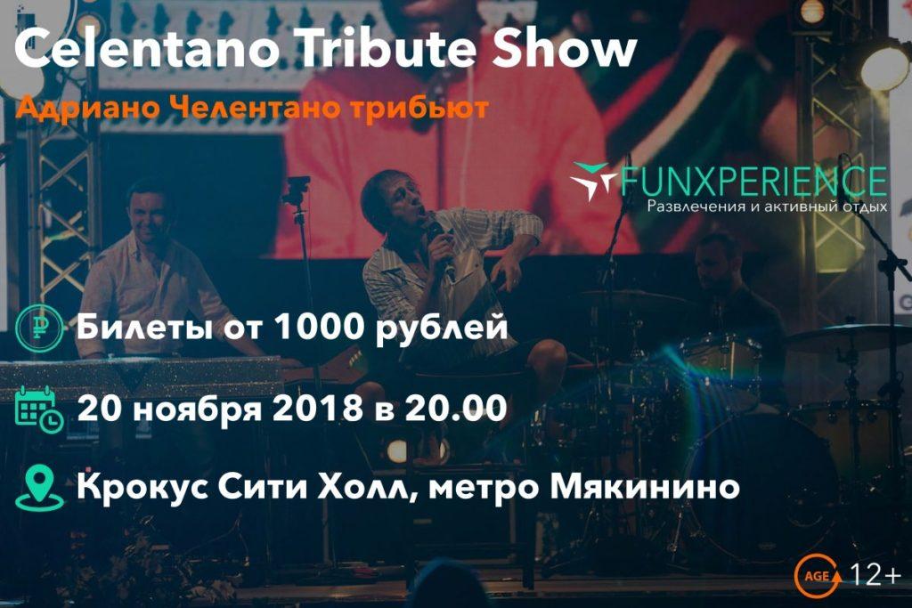 Билеты на Celentano Tribute Show