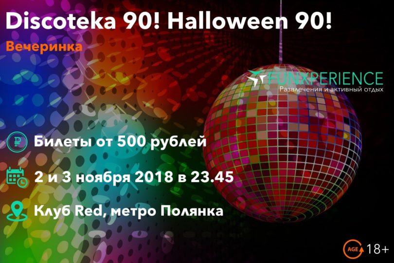 Discoteka 90! Halloween 90!