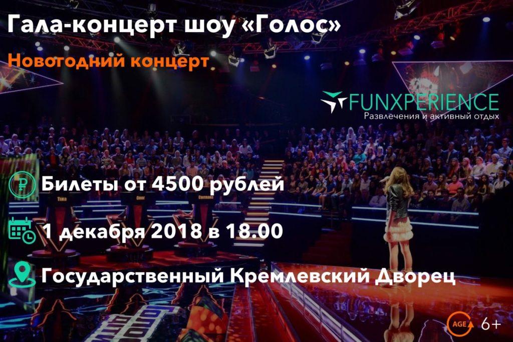Билеты на концерт шоу «Голос»