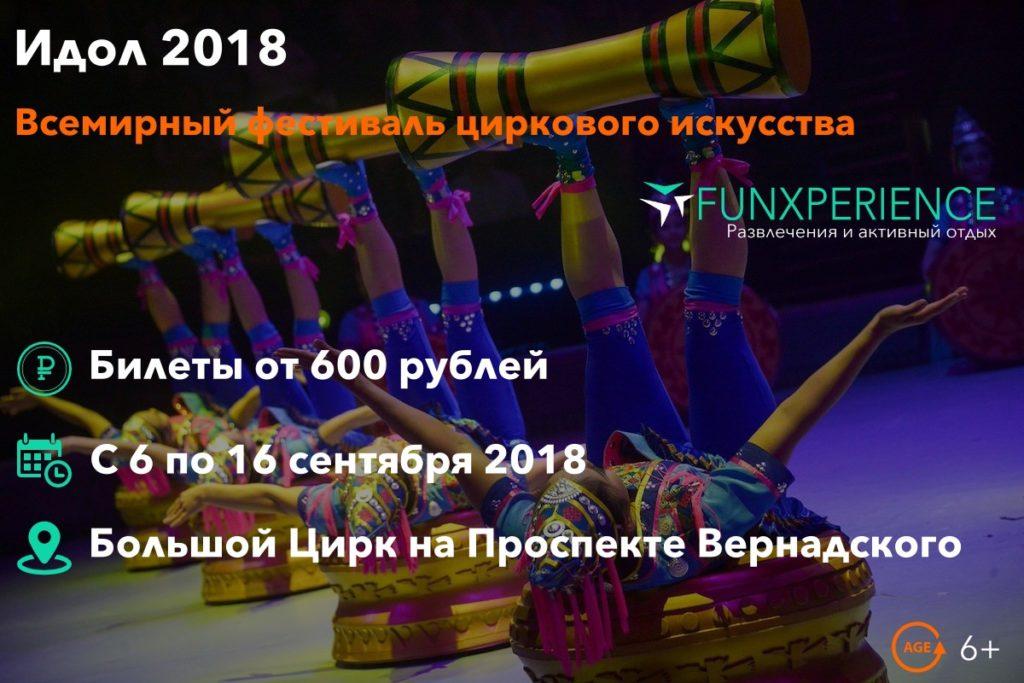 Билеты на Идол 2018