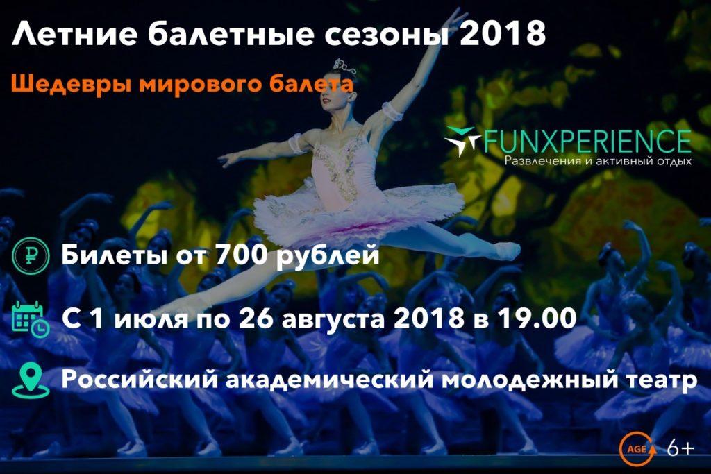 Билеты на Летние балетные сезоны 2018