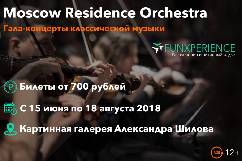 Билеты на Moscow Residence Orchestra