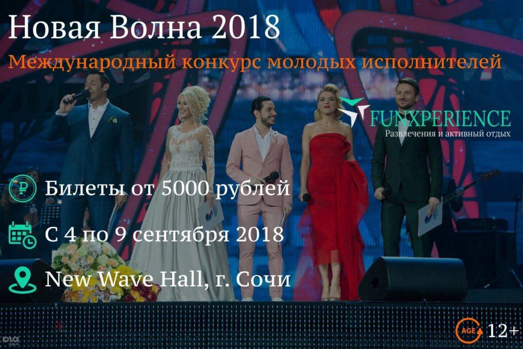 Билеты на Новую Волну 2018