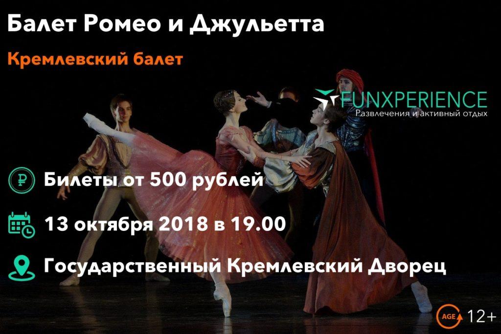 Билеты на балет Ромео и Джульетта
