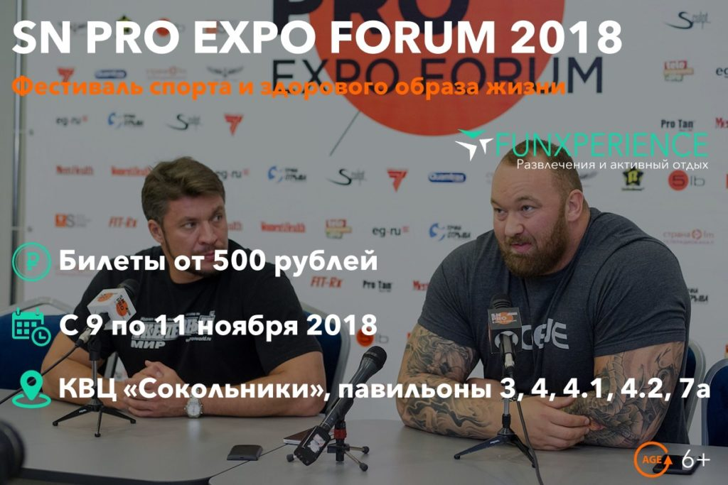 Билеты на SN PRO EXPO FORUM