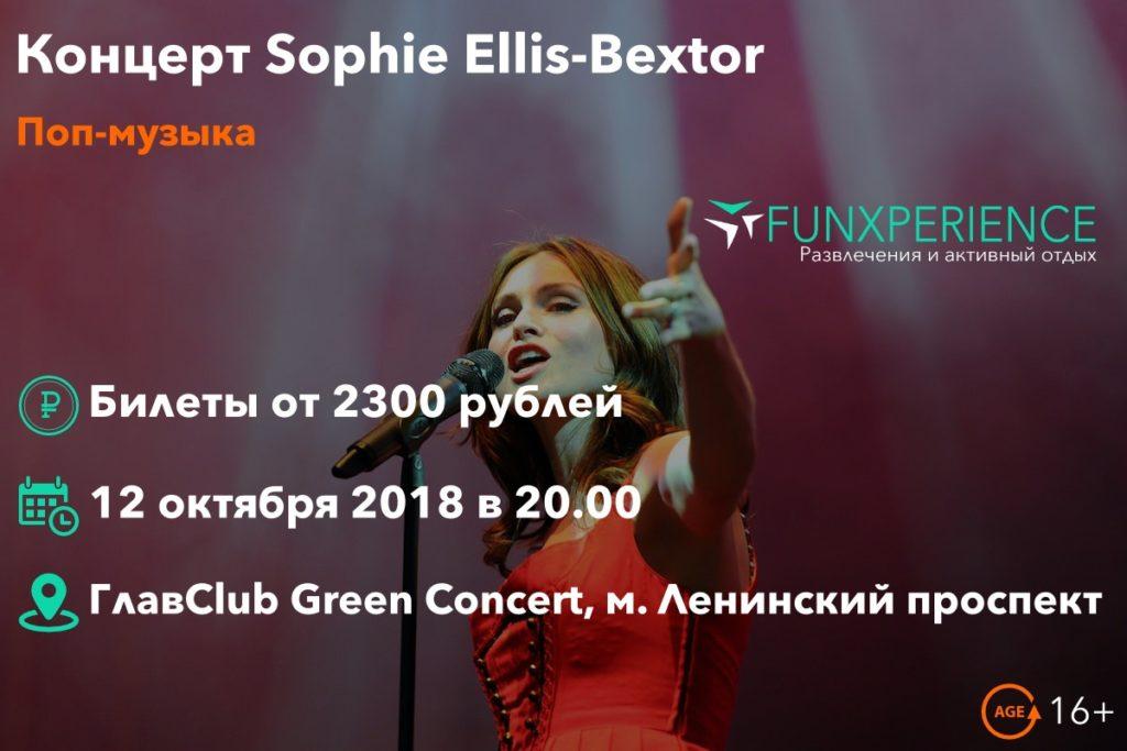 Билеты на концерт Sophie Ellis-Bextor