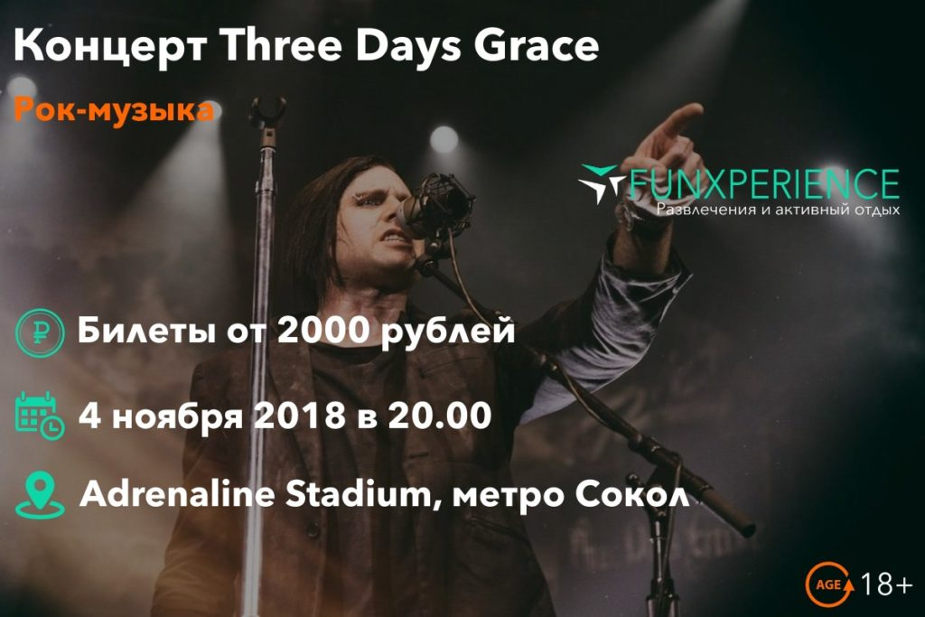 Билеты на концерт Three Days Grace