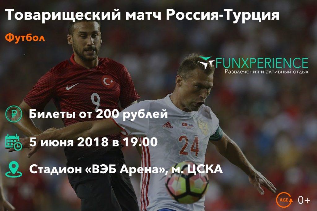Билеты на товарищеский матч Россия-Турция