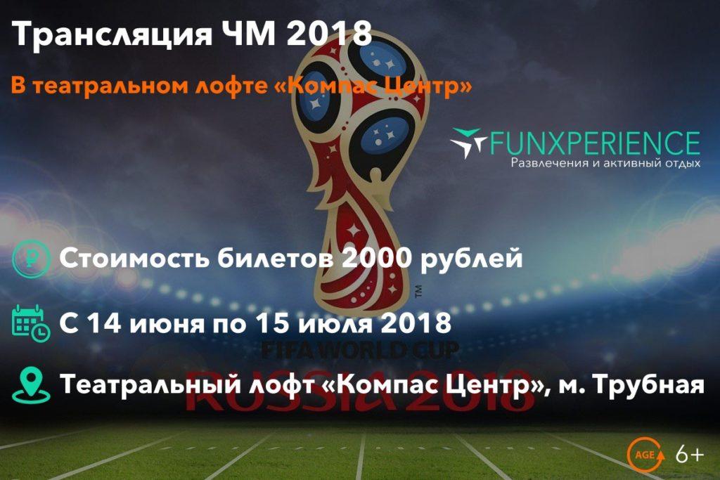 Билеты на трансляцию ЧМ 2018
