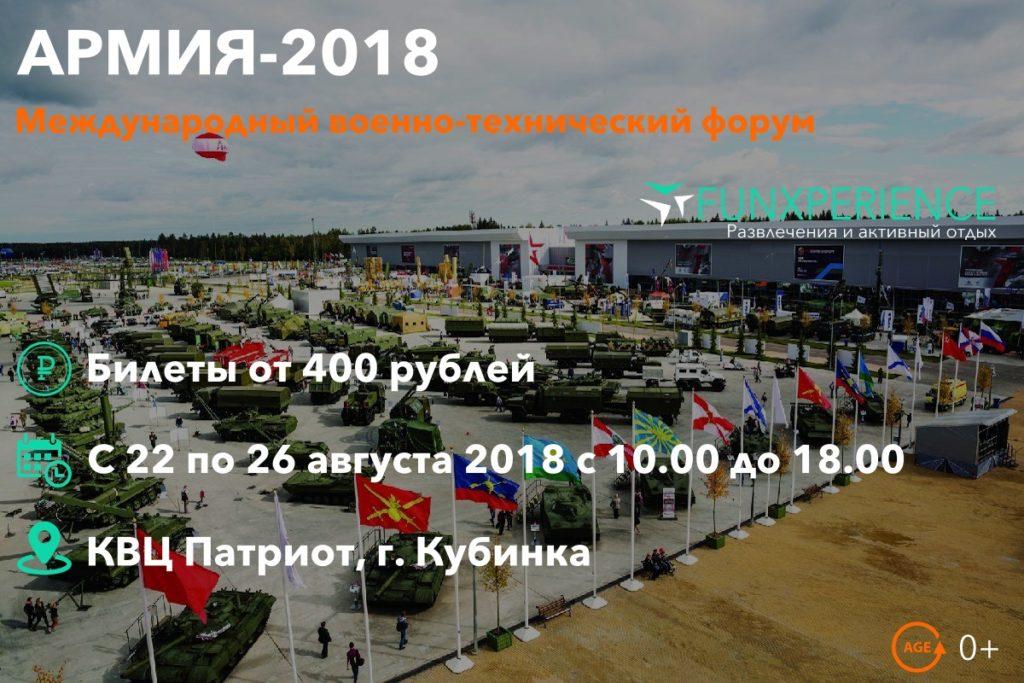 Билеты на АРМИЯ-2018
