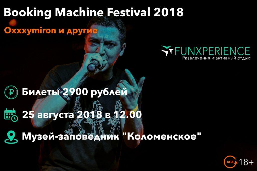 Booking Machine Festival 2018