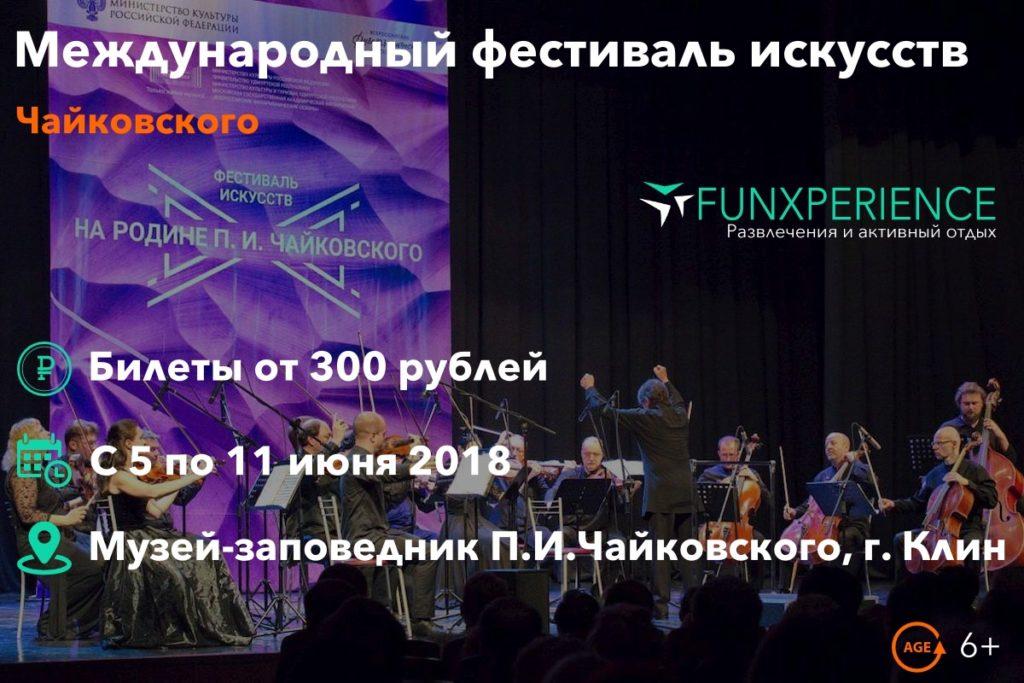 Билеты на Международный фестиваль искусств