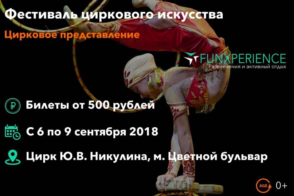 Билеты на международный фестиваль циркового искусства
