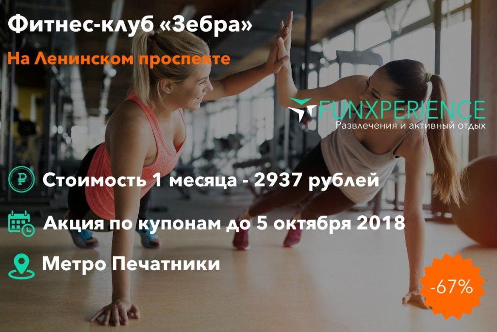 Купон в фитнес-клуб «Зебра»