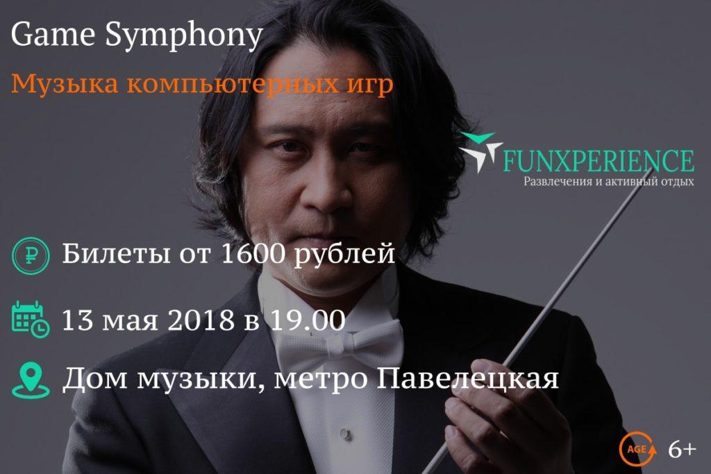 Game Symphony