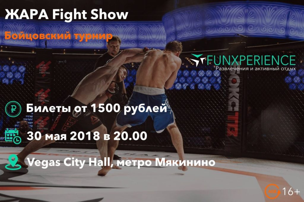 Билеты на ЖАРА Fight Show