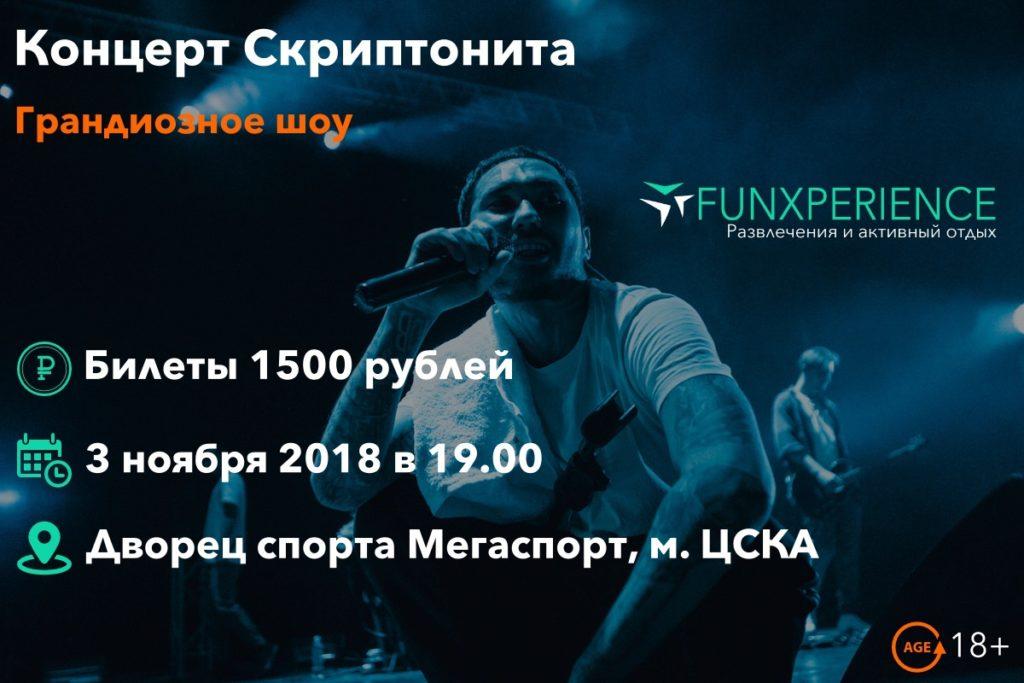 Билеты на концерт Скриптонита