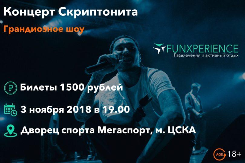Концерт Скриптонита в Москве