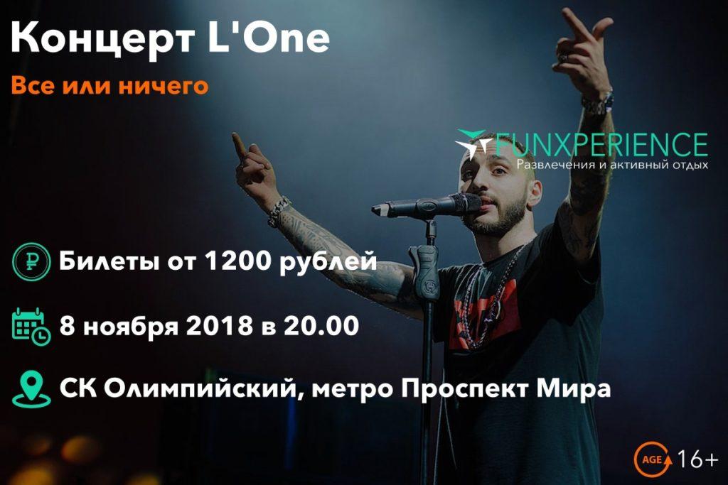 Билеты на концерт L'One