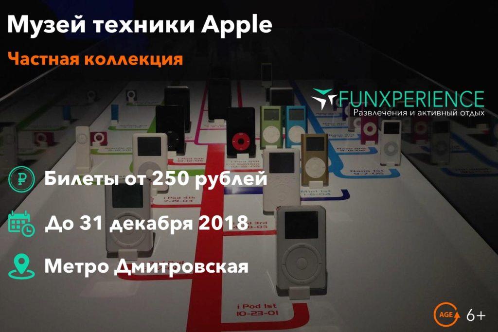 Билеты в музей техники Apple