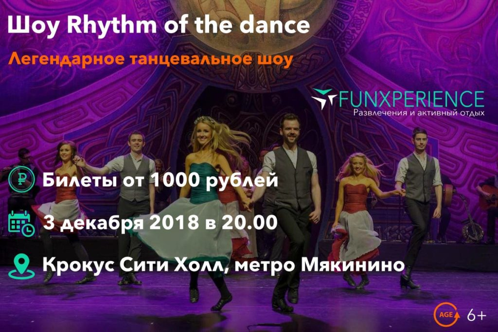 Билеты на шоу «The Rhythm of the Dance»