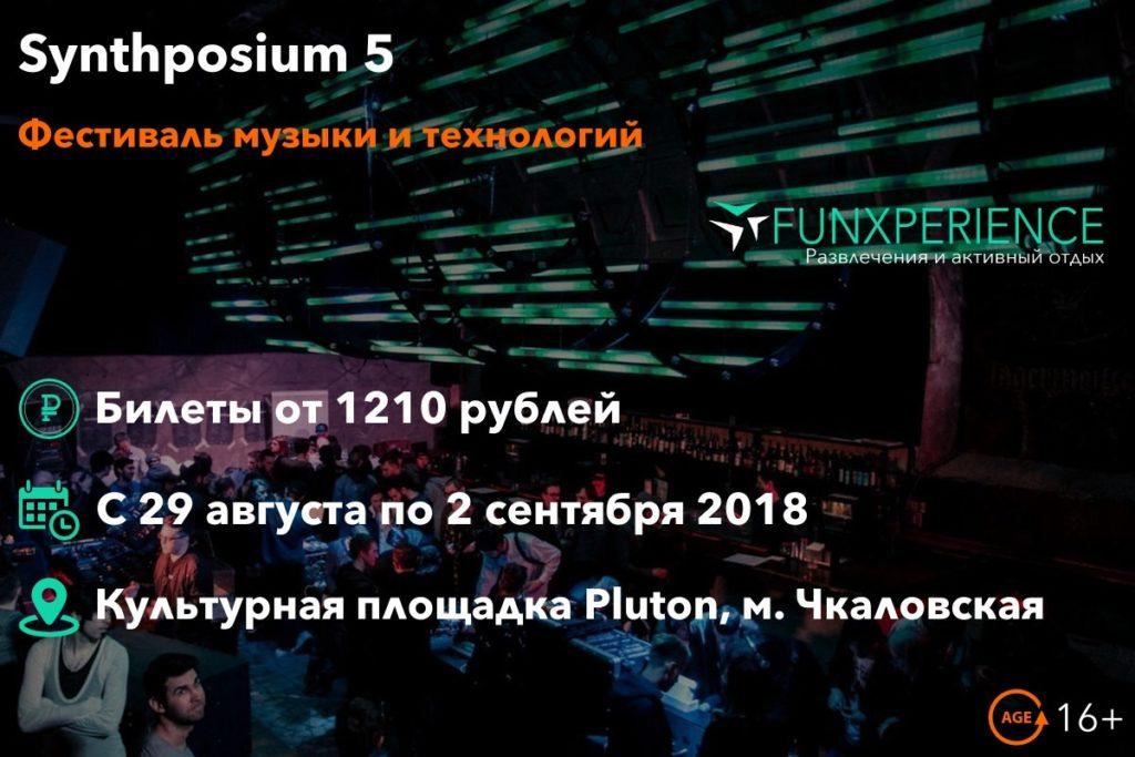Фестиваль Synthposium