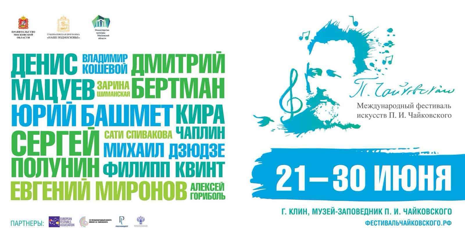 Международный фестиваль искусствЧайковского