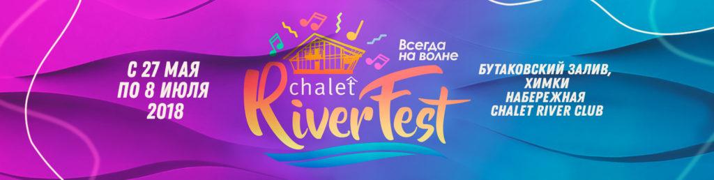 Музыкальный фестивальChalet River Fest