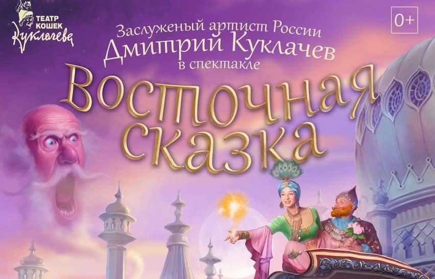 Билеты на спектакль Восточная сказка