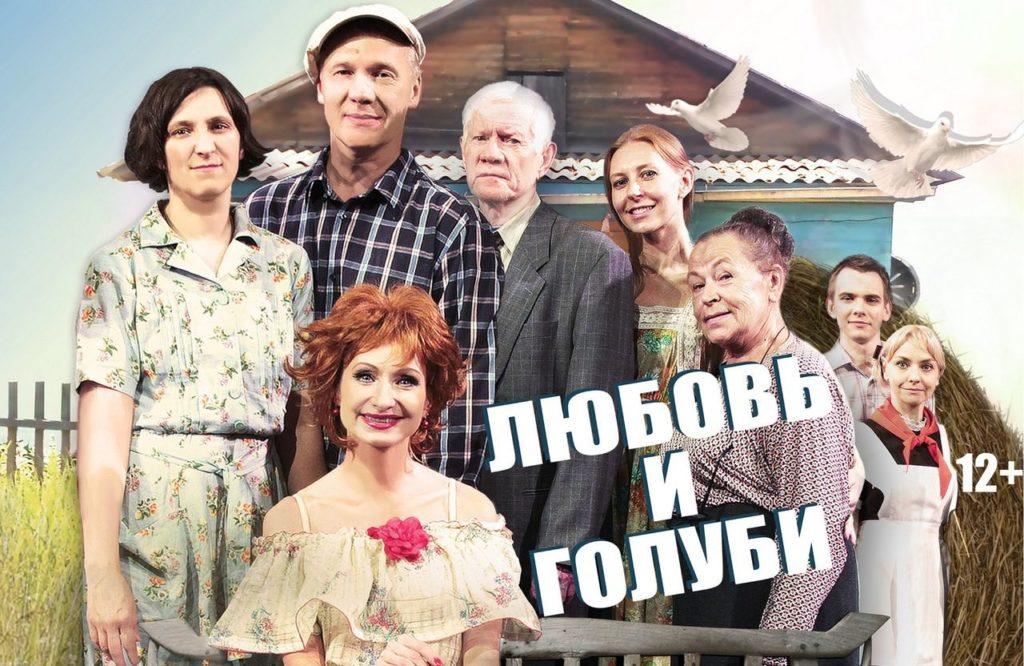 Спектакль «Любовь и голуби» в МДМ