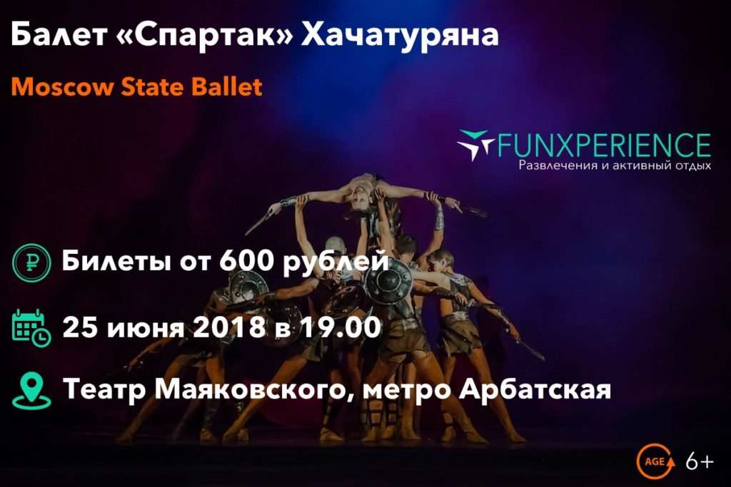 Билеты на балет «Спартак»