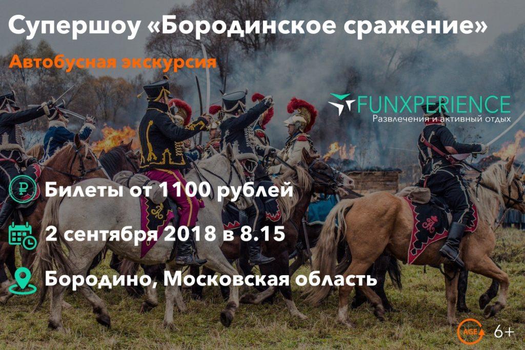 Билеты на «Бородинское сражение»