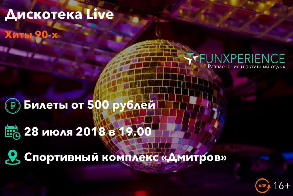 Билеты на дискотеку Live