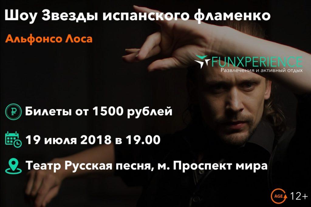 Билеты на шоу фламенко Альфонсо Лоса
