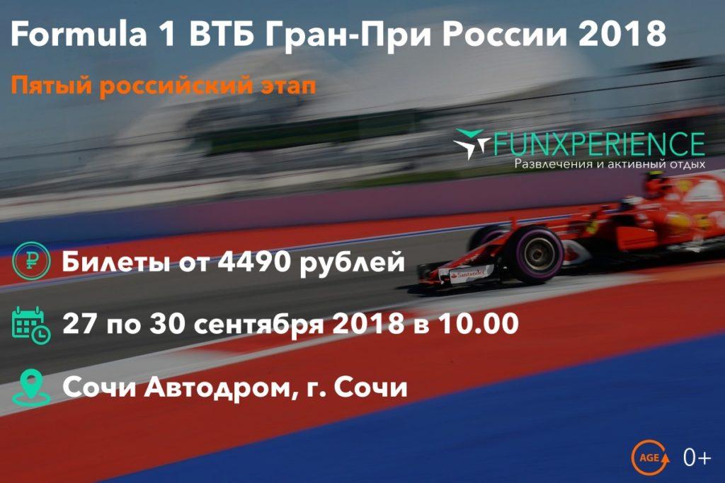 Билеты на Formula 1