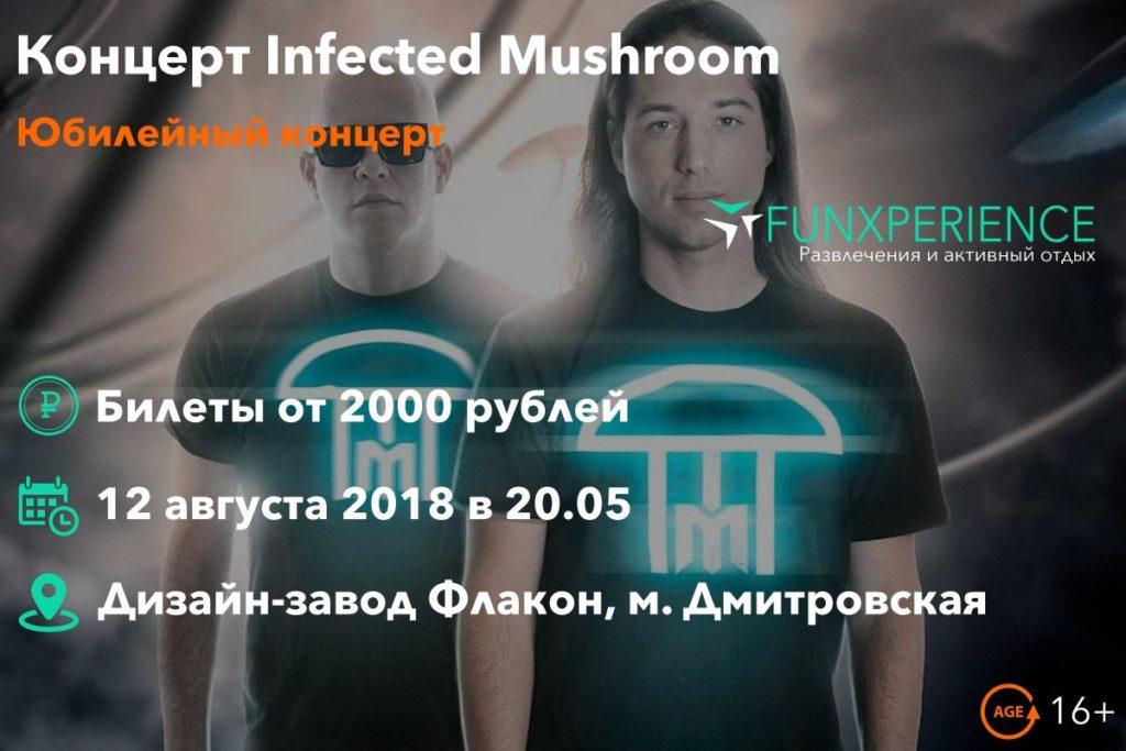 Билеты на концерт Infected Mushroom