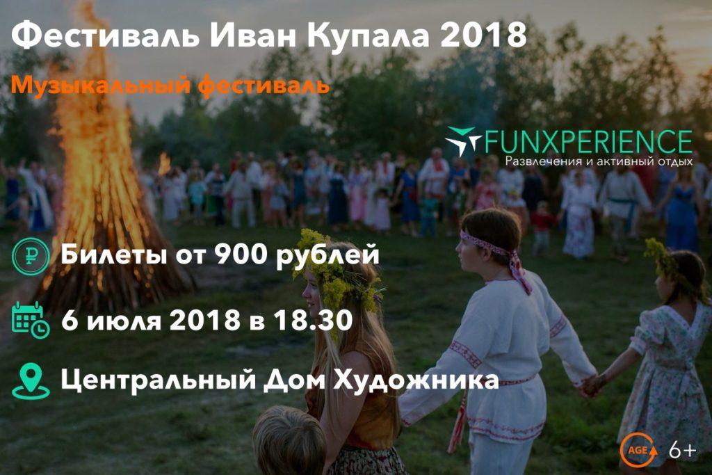 Билеты на фестиваль Иван Купала 2018