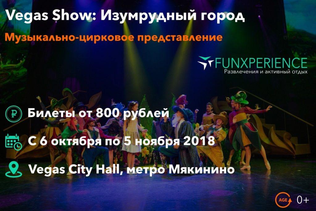 Билеты на Vegas Show: Изумрудный город