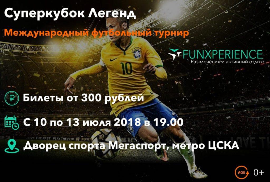 Билеты на Суперкубок Легенд